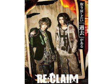 【中止】舞台『RE:CLAIM』