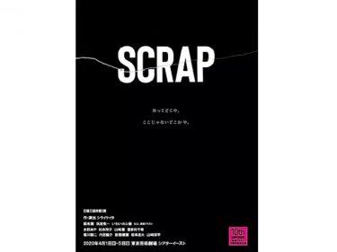 【中止】温泉ドラゴン10周年記念公演日韓三部作第3弾 『SCRAP』
