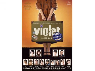 ミュージカル『VIOLET』