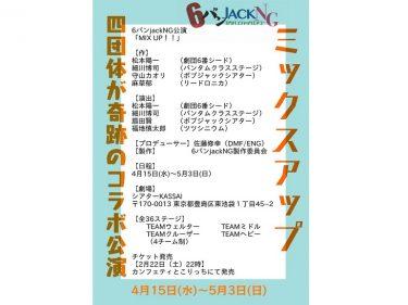 【中止】6バンjackNG公演『MIX UP !!』