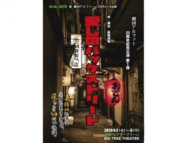 【延期】劇団アルファー『愛しのバックストリート』