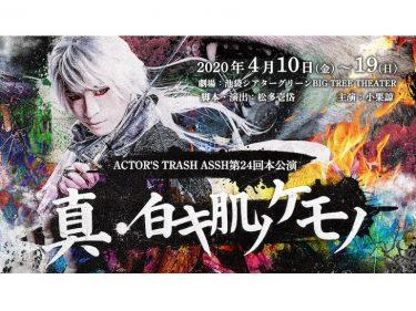 【延期】ACTOR'S TRASH ASSH 第24回本公演『 真・白キ肌ノケモノ』