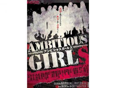 【延期】Ann&Mary Presents公演 vol.4『Ambitious Girls〜アンビシャス ガールズ〜』