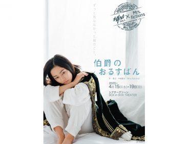 【延期】劇団4ドル50セント×Mrs.fictions『伯爵のおるすばん』