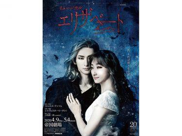 【中止】ミュージカル『エリザベート』(2020)