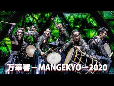 (一部中止)Panasonic presents『万華響-MANGEKYO-』Revolutionary New Drumming Entertainment in Tokyo