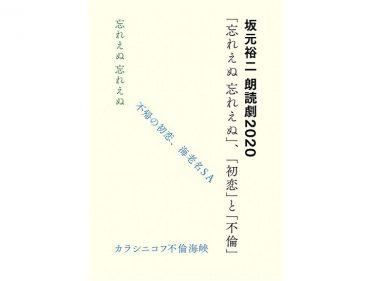 【中止】坂元裕二 朗読劇 2020『忘れえぬ 忘れえぬ』、『初恋』と『不倫』