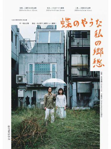 【延期】ひなた旅行舎 第一回公演『蝶のやうな私の郷愁』