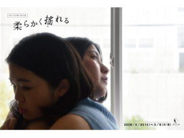 【中止】ぱぷりか第五回公演『柔らかく搖れる』