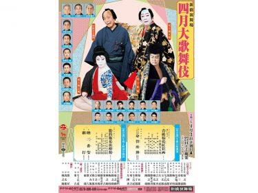 【中止】『四月大歌舞伎』