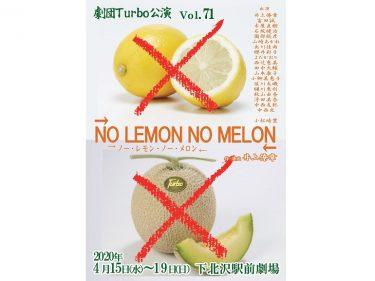 【延期】劇団Turbo Vol.71 『NO LEMON NO MELON』