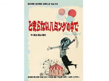 【中止】GORE GORE GIRLS vol.14『とまらないハミングの中で』