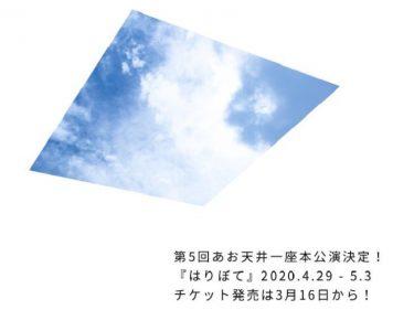 【延期】第五回 あお天井一座本公演『はりぼて』