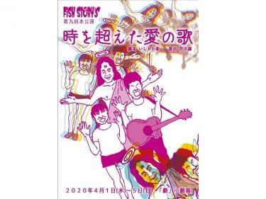 Fishstory'S第九回本公演『時を超えた愛の歌』