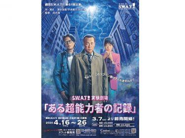 【中止】劇団S.W.A.T! 第61回公演 S.W.A.T!実験劇場『ある超能力者の記録』