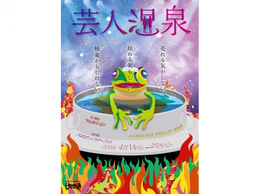 【延期】ひらさわ&フルタプロジェクト『芸人温泉』
