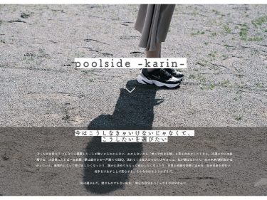 【延期】『poolside -karin-』