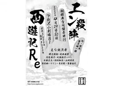 【中止】相模舞台同盟『エン殺陣西遊記Re』