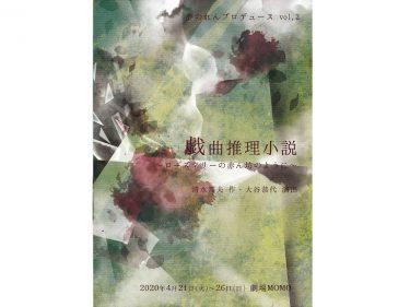 【延期】夢のれん vol.2『戯曲推理小説~ローズマリーの赤ん坊のように~』