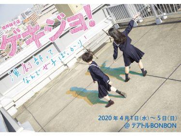 【延期】成井硝子店・第1回公演『ゲキジョ!(演劇部ってなんで女子ばっかり!)』