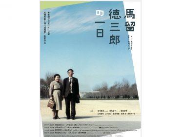 (一部中止)青年団プロデュース公演『馬留徳三郎の一日』