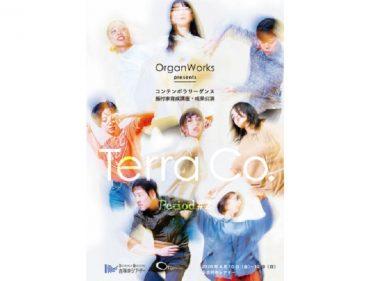 【延期】OrganWorks presents Terra Co.『Period#2』