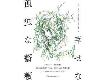 【延期】シアターキューブリック結成20周年記念公演 第一弾『幸せな孤独な薔薇』