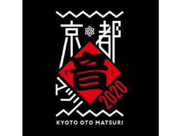【中止】『京都 音マツリ2020』