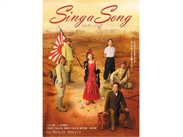 【中止】トム・プロジェクト プロデュース『Sing a Song シング・ア・ソング』