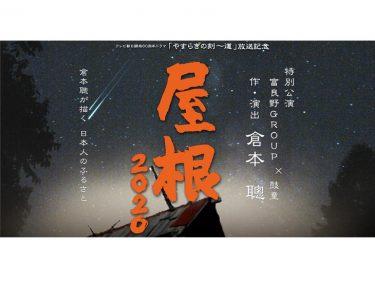 【中止】テレビ朝日開局60周年記念ドラマ『やすらぎの刻~道』放送記念 富良野GROUP特別公演 『屋根2020』