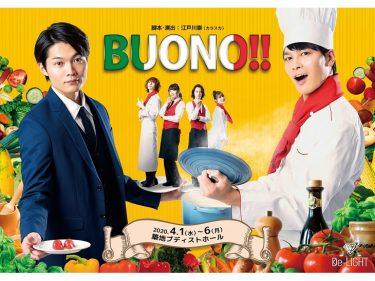 【延期】舞台『BUONO!!』