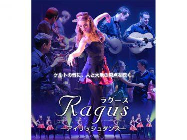 【中止】『ラグース RAGUS -アイリッシュダンス-2020』