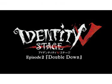 【中止】Identity V STAGE Episode2『Double Down』