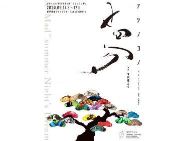 """【中止】カクシンハン第14回本公演『ナツノヨノ夢』A """"Mad""""summer Night's Dream"""