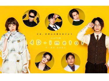 【中止】エン*ゲキ#05『–4D–imetor』