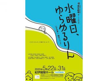 秋田雨雀・土方与志記念 青年劇場 第123回公演『水曜日、ゆらゆるりん』
