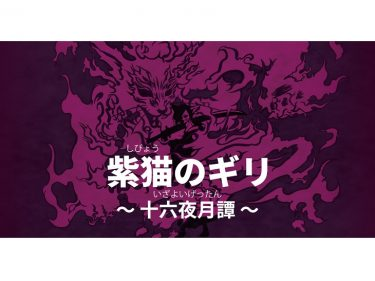【中止】舞台『紫猫のギリ~十六夜月譚~』