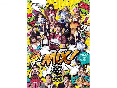 【延期】宮崎理奈プロデュース公演2020『MIX!! こんなベタなことが私におこるなんて、思ってもみなかった。』