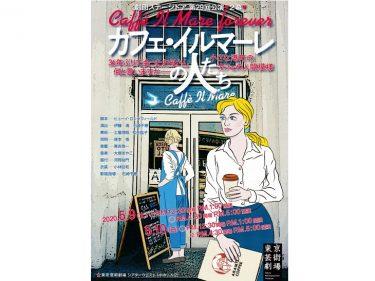 【中止】『カフェ・イルマーレの人たち』