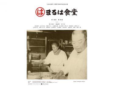 【中止】「まるは食堂」創業70周年記念公演 舞台『まるは食堂』