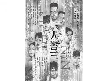 【中止】東京芸術劇場Presents 木ノ下歌舞伎『三人吉三』