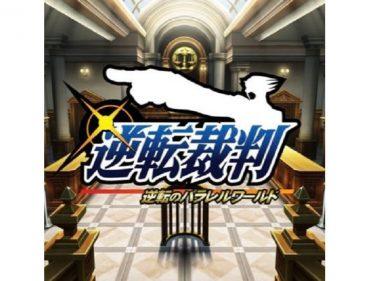 【延期】舞台『逆転裁判 ~逆転のパラレルワールド~』