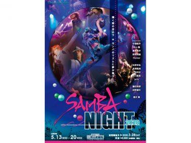 【延期】『SAMBA NIGHT 2020』