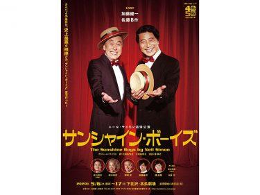 【中止】加藤健一事務所 vol.107『サンシャイン・ボーイズ』