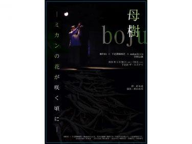 【延期】『母樹 boju 〜ミカンの花が咲く頃に〜』