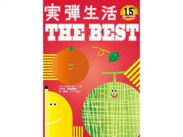 【中止】オムニバスコント『実弾生活』15周年記念公演 実弾生活THE BEST