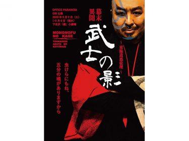 【延期】オフィス パラノイア GW公演『幕末異聞 武士の影 〜東海道悪徒理〜』