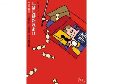 【中止】東京エスカルゴ。『しばし待たれよ!!』