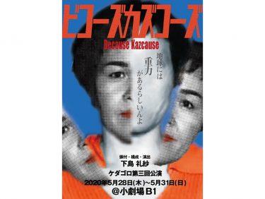 【延期】ケダゴロ 第三回公演『ビコーズカズコーズ Because Kazcause』