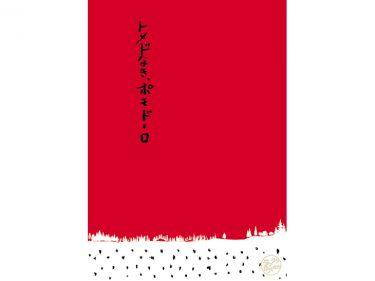 【延期】タッタタ探検組合2020 春夏コレクション『トメドなき、ポモドーロ』